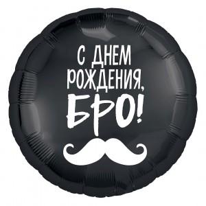 Шар Круг, С Днем Рождения, Бро! (усы), Черный